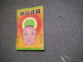 麻衣评释 白话古典真本(麻衣道者著 华语教学出版社1993年1版1印 )