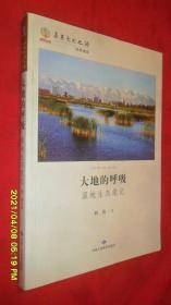 大地的呼吸:湿地生态笔记