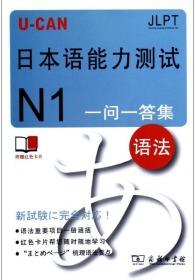 正版   U-CAN日本语能力测试N1一问一答集(语法)U-CAN日本语能力测试研究会商务印书馆9787100088176书籍 新华书店旗舰店官网