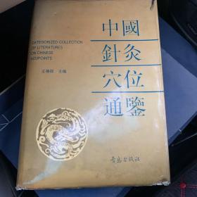 中国针灸穴位通鉴(精装)一版一印
