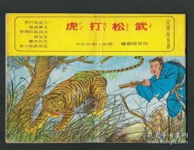 连环画 吴世禄编绘《武松打虎》1971年国语日报社初版