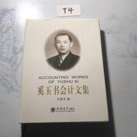 奚玉书会计文集(专著) 签名本