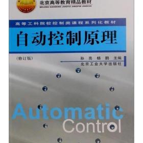 正版 自动控制原理(修订版)9787563908325