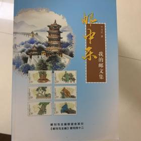 邮中乐——我的邮文集