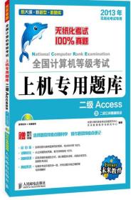 正版   二级Access(2013年无纸化  专用)全国计算机等级  命题研究中心人民邮电出版社9787115307095书籍 新华书店旗舰店官网