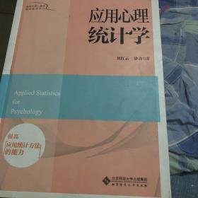 应用心理统计学 刘红云