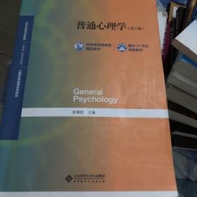 普通心理学(第5版)彭聃龄