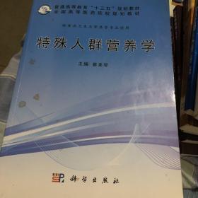特殊人群营养学/全国高等医药院校规划教材 蔡美琴