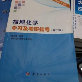 物理化学学习及考研指导(第二版)沈文霞