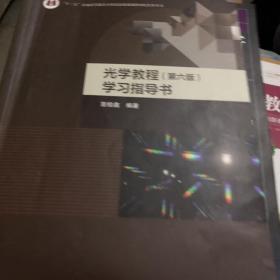 光学教程(第六版)学习指导书 宣桂鑫