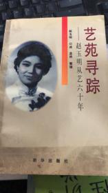 艺苑寻踪--赵玉明从艺六十年(166架)