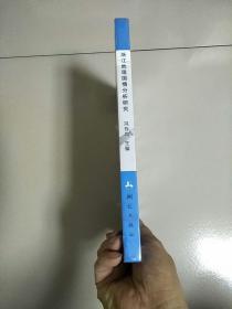 精装本 浙江地理国情分析研究 库存书 未开封