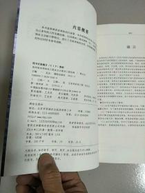 贵州省水利工程水文计算及工程实例