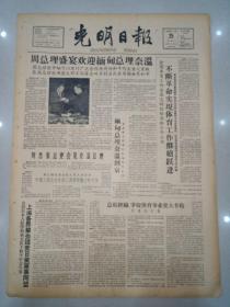 老报纸光明日报1960年1月25日(4开四版)周总理盛宴欢迎缅甸总理奈温;周恩来总理会见奈温总理;上海各界集会谴责日美军事同盟;总结经验争取体育事业更大丰收;不断革命实现体育工作继续跃进;中国的成就就是社会主义的胜利。