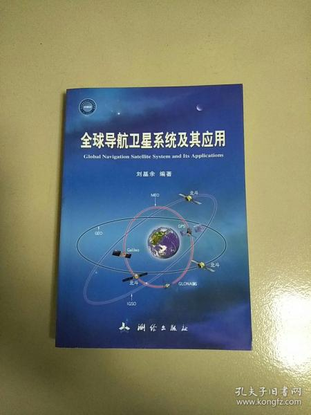全球导航卫星系统及其应用 库存书 参看图片