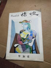 信使 1981-2(总第8期)【毕加索】