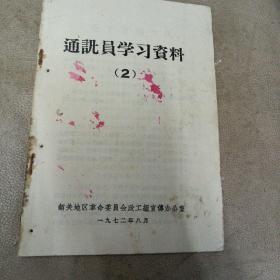 《通讯员学习资料》(2 ) 韶关地区