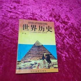 九年义务教育(世界历史 第一册)