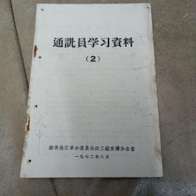 《通讯员学习资料》(2 )