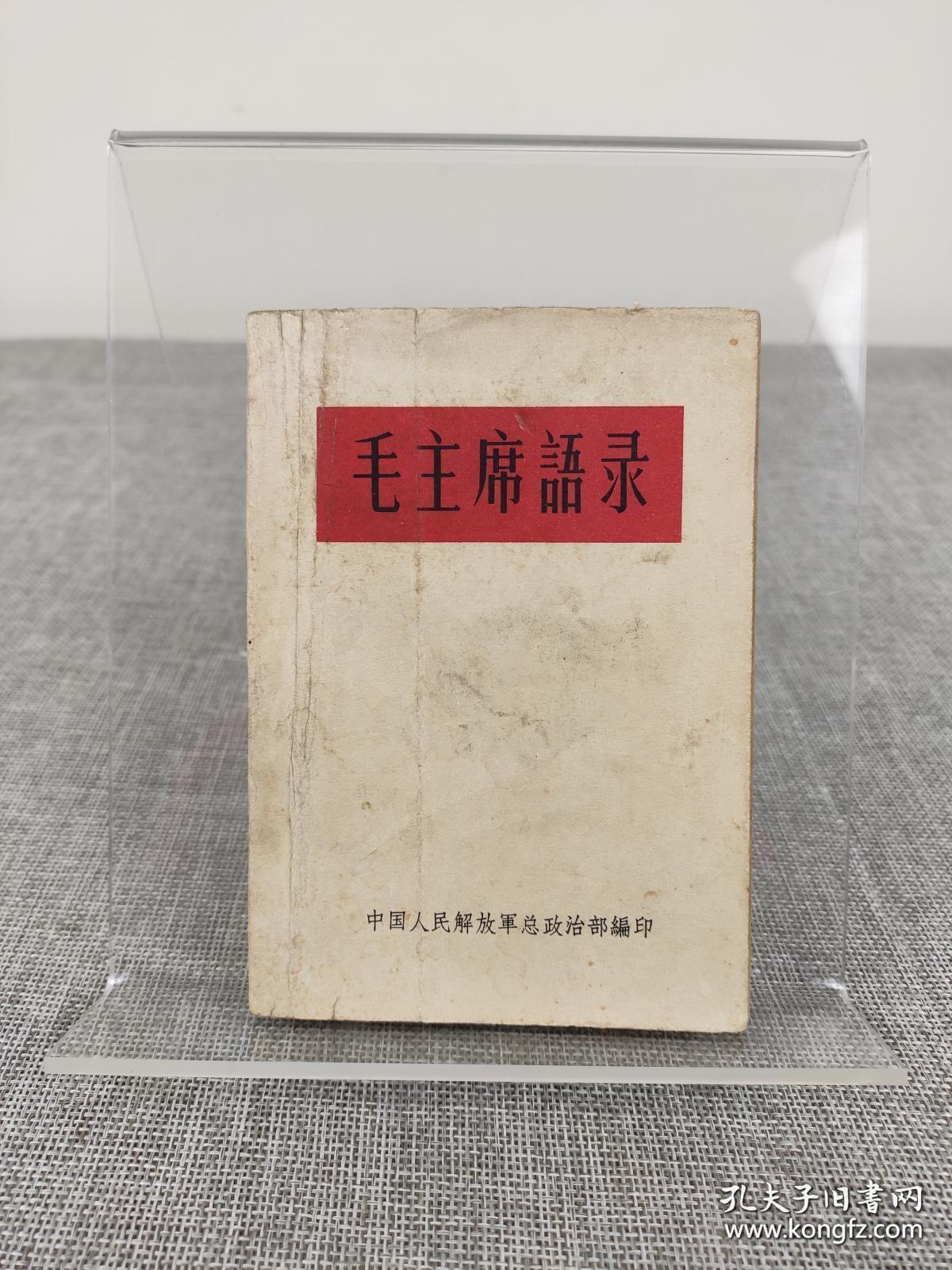 稀见1964年简装本《毛主席语录》中国人民解放军总政治部编印,专发部队每班一本