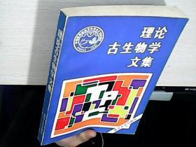理论古生物学文集(有何承全博士签名)