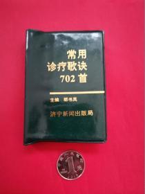 常用诊疗歌诀702首(袖珍本)