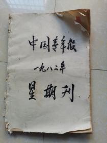 中国青年报1982年星期刊全年合订本