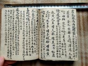 孔605,民俗手抄本、中间有20面中药方、厚本的