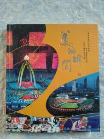 美的瞬间   第十六届广州亚运会 笫十届亚残运会    陈忆摄影作品集