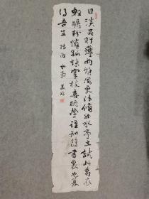老旧书法软片 陆游 水亭 原稿手绘真迹