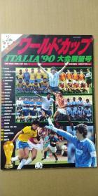 【日文原版】日本原版大型本足球特刊《1990年意大利世界杯24强大特刊》