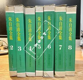 朱自清全集 精装 2-8 江苏教育出版社