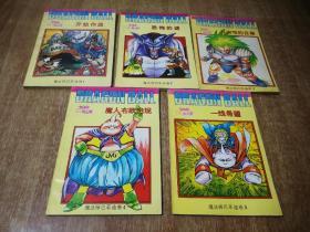七龙珠 魔法师巴菲迪卷1一一5全