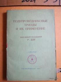 俄文国内影印版:半导体三极管及其应用