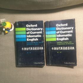 牛津当代英语成语词典 1卷和2卷 1988一版一印