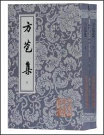 方苞集(全二册)