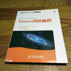 Linux内核编程