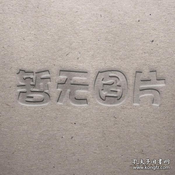 北京百科全书·西城卷