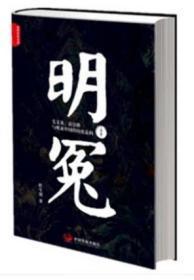 明冤:毛文龙、袁崇焕与明末中国的历史走向(修订本)