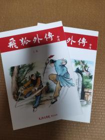 飞狐外传 上下两册全 大16开