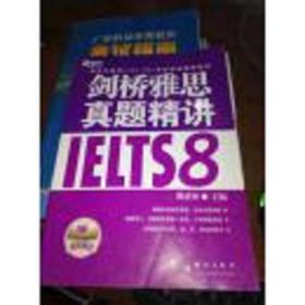 特价特价4   新东方雅思IELTS考试指定辅导教材:剑桥雅思真题精