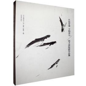 天地有情 吾与 郑月波绘画作品集 9787531488453