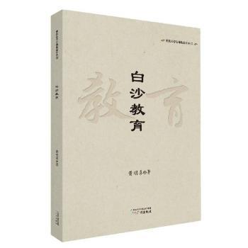 白沙教育/明代心学宗师陈献章丛书