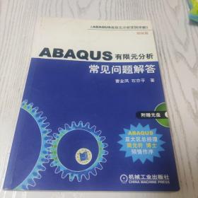 ABAQUS有限元分析常见问题解答