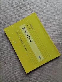 书法技法讲座 :隋 智永  智永千字文(16开本) (实物如图,图货一致的)
