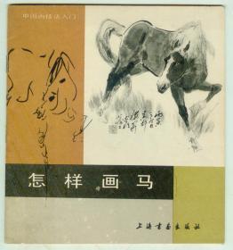 24开中国画技法入门《怎样画马》