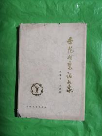 杏花村里酒如泉(山西汾酒史话)(1981年修订再版1印)