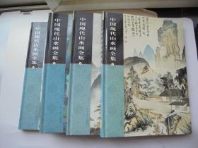 中国现代山水画全集