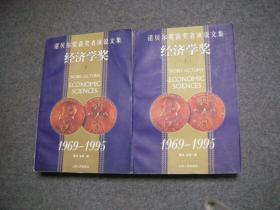 诺贝尔奖获奖者演说文集 经济学奖(1969~1995) (上下册)【库存书,无字无印】