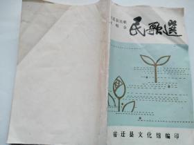 宿迁县民歌演唱会民歌选-油印本